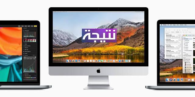 ثغرة فى أجهزة الماك التى تعمل بنظام macOS High Sierra