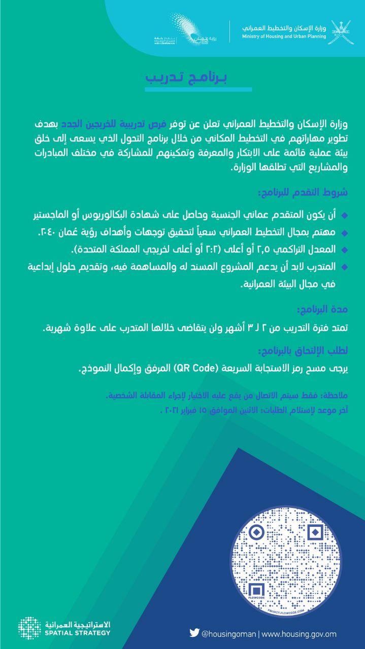 وزارة الإسكان فرص تدريب للعمانيين والعمانيات لعام 2021