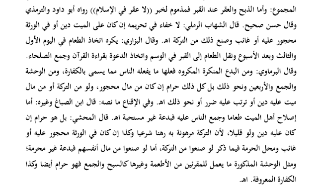 kitab mafhum ahlussunnah wal jama'ah mbah fadhol senori