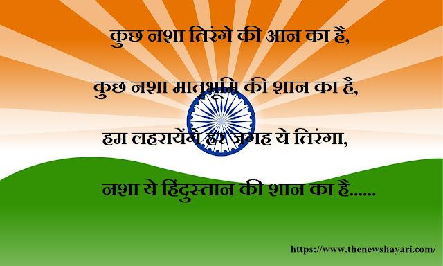 Happy Republic Day Shayari in Hindi
