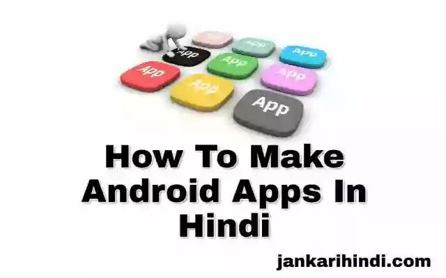 how to make android apps in hindi - एंड्राइड एप्प कैसे बनाये