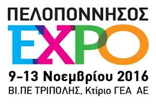 ΠΕΛΟΠΟΝΝΗΣΟΣ EXPO