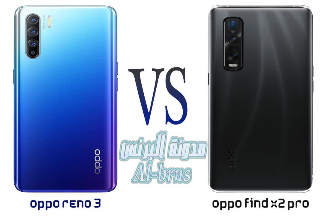 مقارنه بين oppo find x2 pro و oppo reno 3 | من الأفضل ؟