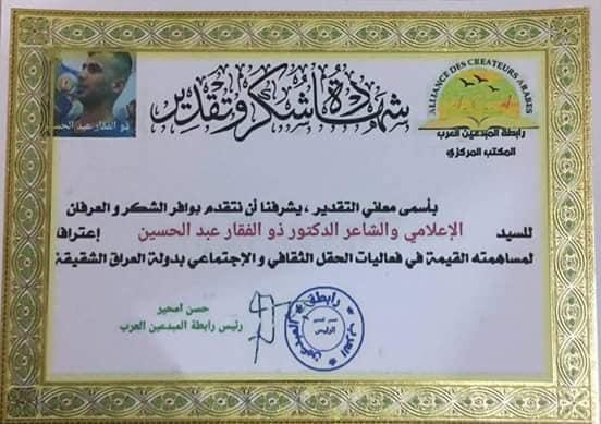 """""""ذو الفقار عبد الحسين.""""يكرم من قبل رابطة المبدعين العرب"""