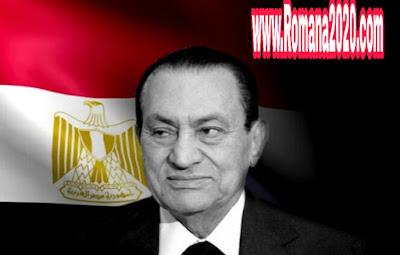 اخبار مصر وفاة الرئيس المصري الأسبق محمد حسني مبارك رحمه الله