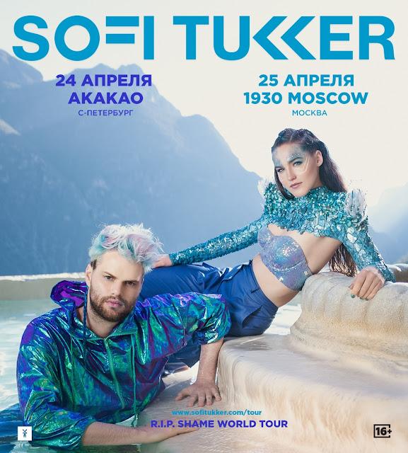 Sofi Tukker в России