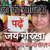 भारतीय गोरखाओं को नक्सली घोषित करवाने के एजेंडे में सक्रिय सत्ता के नशे में चूर CM ममता बनर्जी