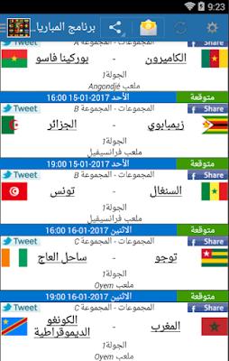 تطبيــــق نادر بث مباشر لمباريات كأس أمم أفريقيا 2017