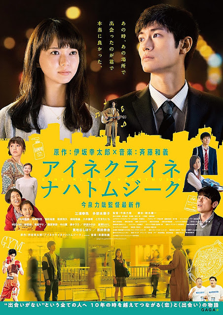 Sinopsis Film Jepang Little Nights, Little Love (2019)