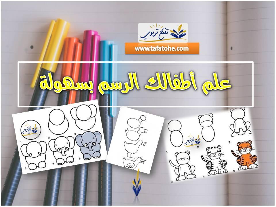 كتب تعليم الرسم للاطفال خطوة بخطوة