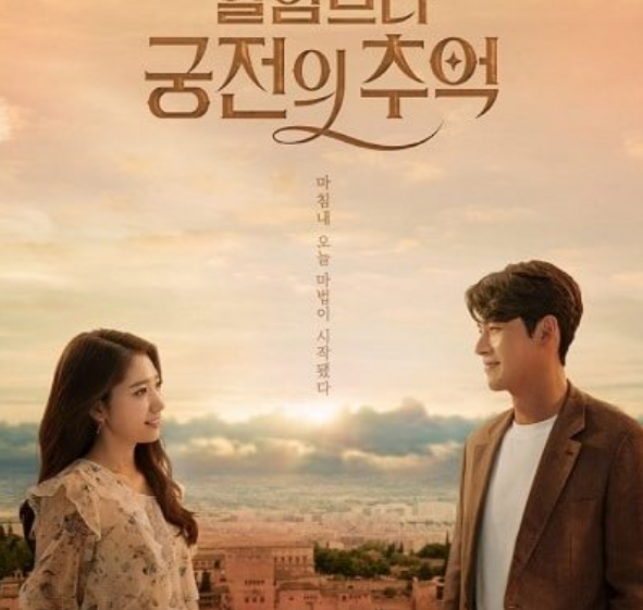 Download Drama Korea Memories of the Alhambra Subtitle Indonesia