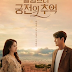 Memories of the Alhambra Subtitle Indonesia Episode 10