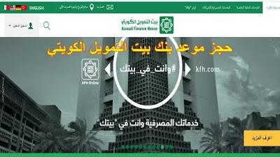 طريقة حجز موعد بنك بيت التمويل الكويتي
