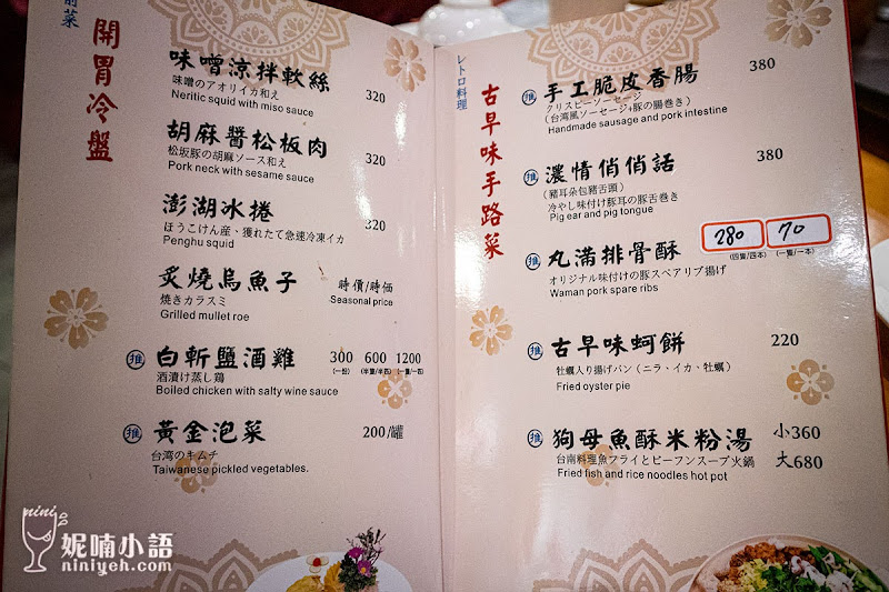 【雙連站美食】丸滿台灣味手路菜。台菜真功夫!跟著吃就對了【雙連站美食】丸滿台灣味手路菜。台菜真功夫!跟著吃就對了