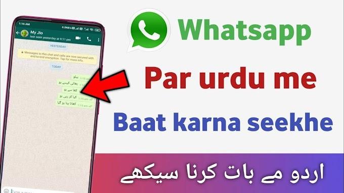 whatsapp mein urdu likhne ka tarika - Urdu typing kaise kare