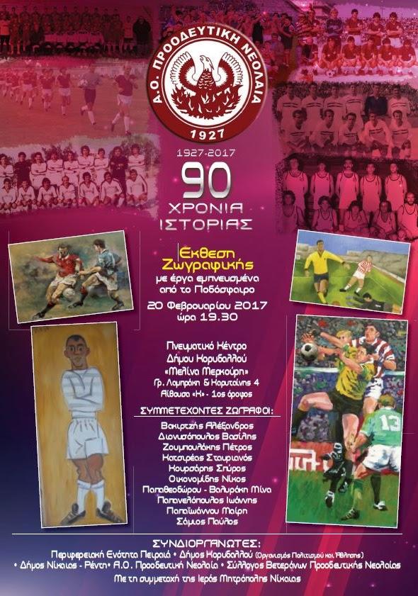 Έκθεση ζωγραφικήςγια το 90 χρόνια της ποδοσφαιρικής ομάδας της Προοδευτικής