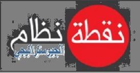 """ماذا وراء وجود قادة """" الداعش """" في مناطق الاحتلال التركي ومرتزقة الجيش الوطني السوري؟"""