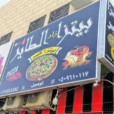 أسعار منيو و رقم عنوان فروع مطعم بيتزا زاد الطاير Pizza Zad