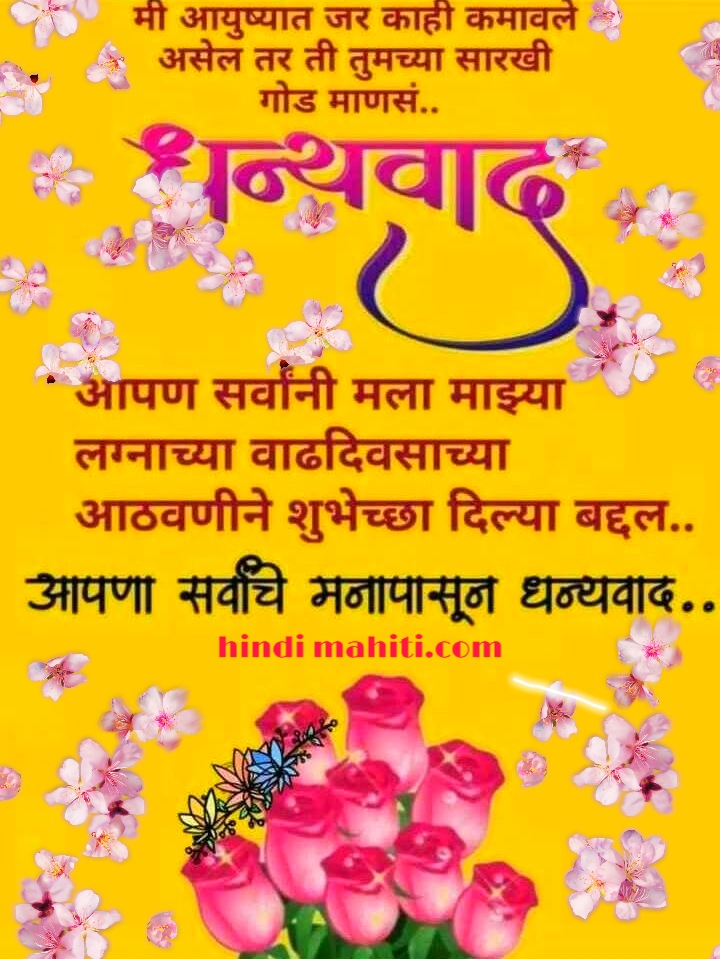 Thanks Sms For Birthday Wishes In Marathi 45 Best Happy Birthday Status For Husband Hubby Quotes Greetings Messages November 2020