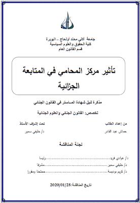 مذكرة ماستر: تأثير مركز المحامي في المتابعة الجزائية PDF