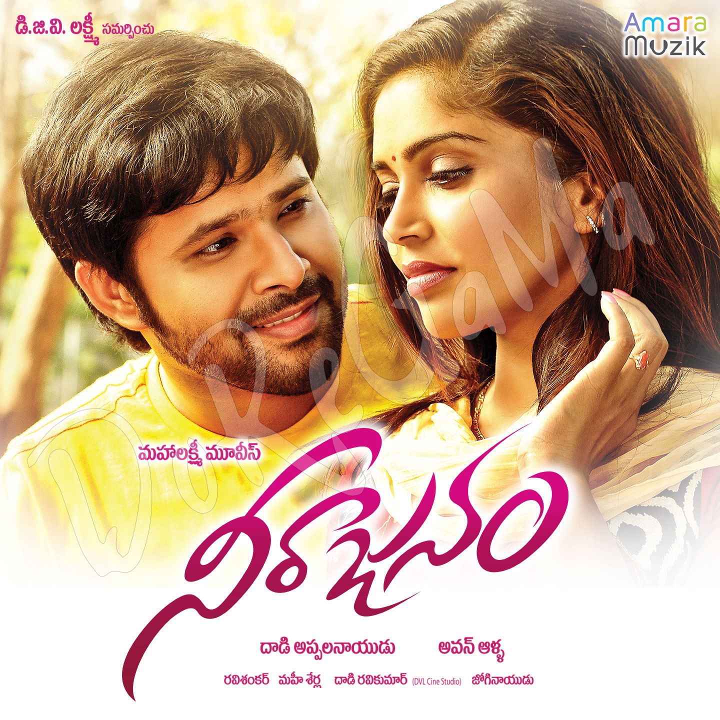 Neerajanam-2016-Telugu-CD-Front-Cover-Poster-Wallpaper-HD