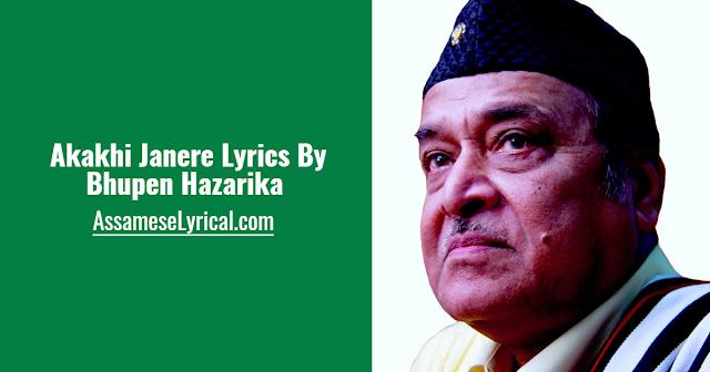 Akakhi Janere Lyrics