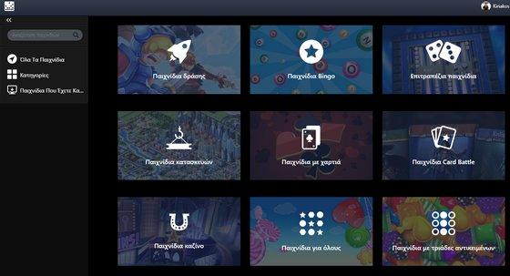 Δωρεάν παιχνίδι κάνοντας λήψη λογισμικού
