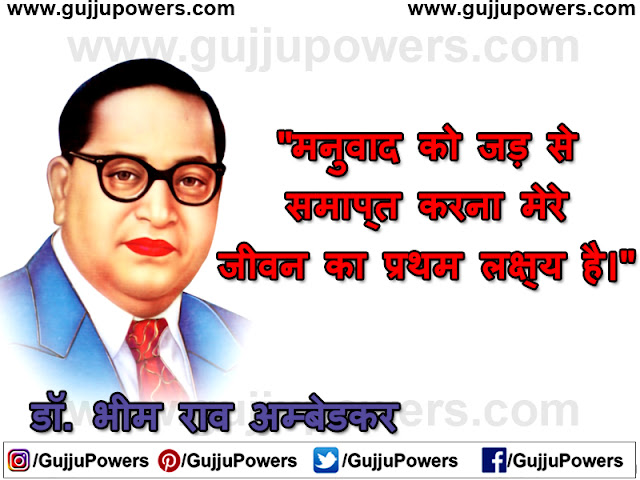 br ambedkar quotes on reservation