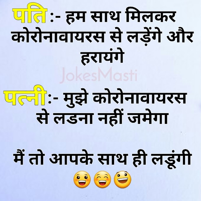 Lockdown Jokes in Hindi | Corona jokes images | Coronavirus jokes pictures | Lockdown funny quotes