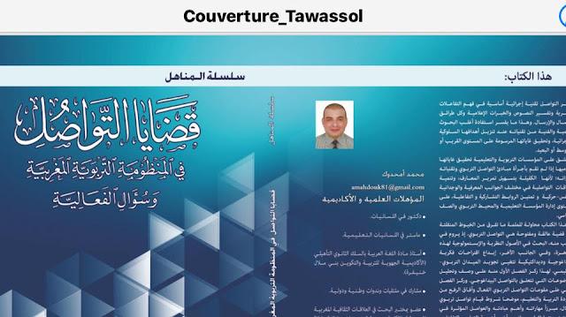 قضايا التواصل في المنظومة التربوية المغربية وسؤال الفعالية