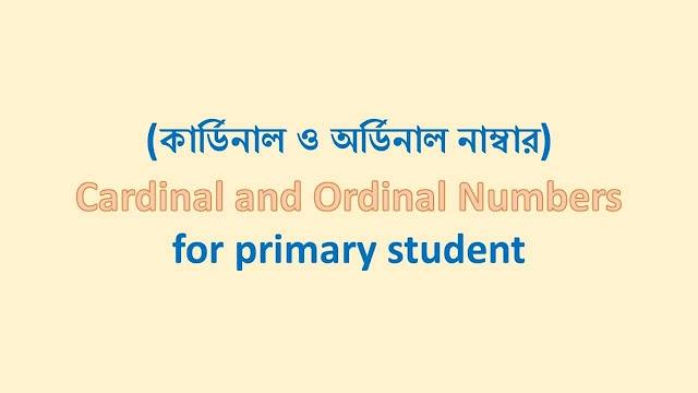 (কার্ডিনাল ও অর্ডিনাল নাম্বার) Cardinal and Ordinal Numbers for primary student