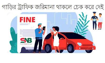 Traffic Violations,saa7oo,গাড়ির ট্রাফিক জরিমানা থাকলে চেক করে দেই,saudi news bangla
