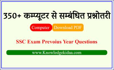 350+ कम्प्यूटर से सम्बंधित प्रश्नोतरी | SSC Exam Prevoius Year Questions | PDF Download | Objective Questions |