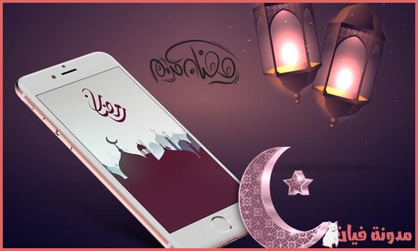 تطبيقات تفيدك في شهر رمضان الكريم 1442 هـ / 2021 مـ