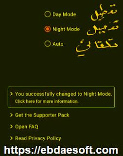 تطبيق Dark Mode لتفعيل الوضع الليلي الداكن في جميع هواتف واصدارات الاندرويد ابداع سوفت