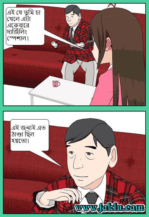 Darjeeling special tea Bengali joke