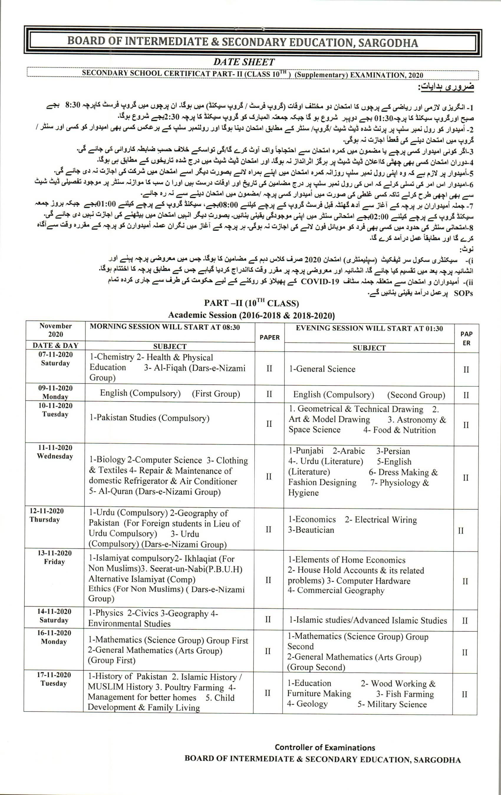 BISE Sargodha matric Date Sheet Supplementary 2020