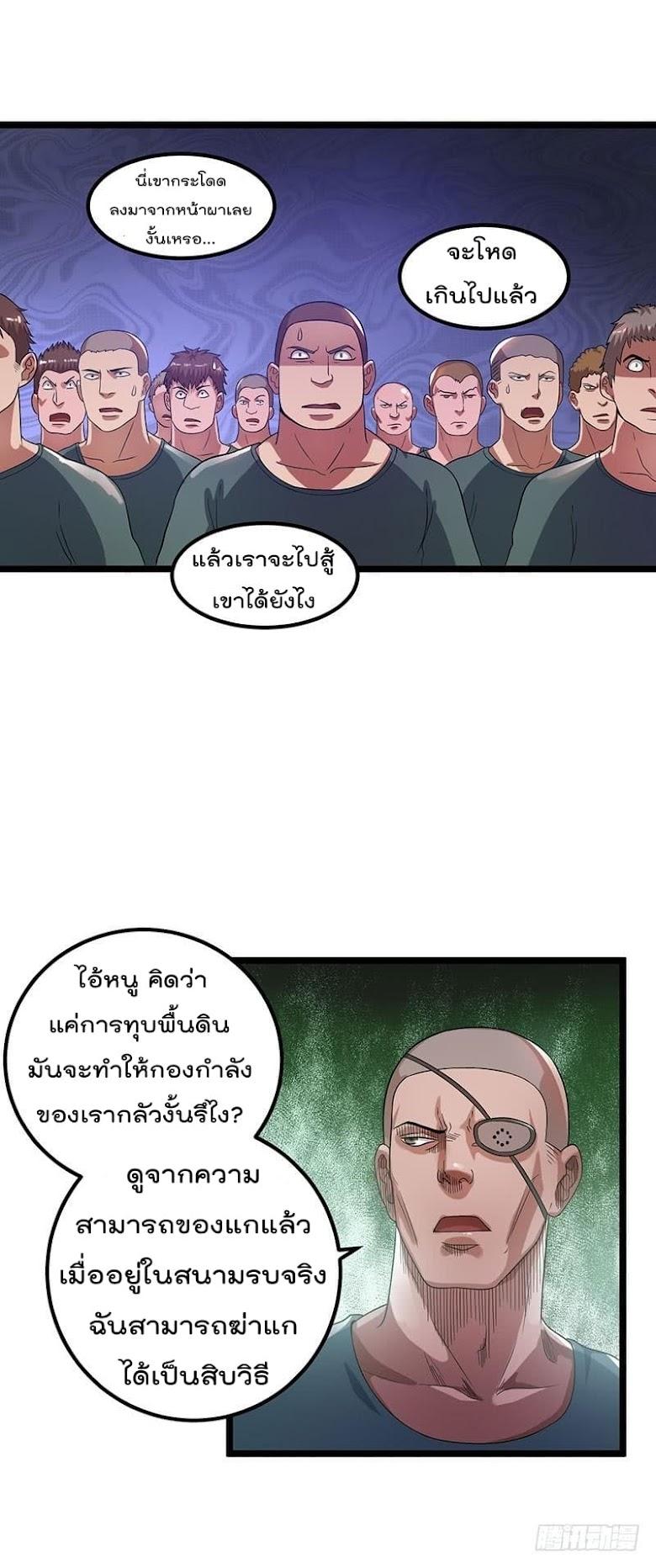 Immortal King of City - หน้า 3