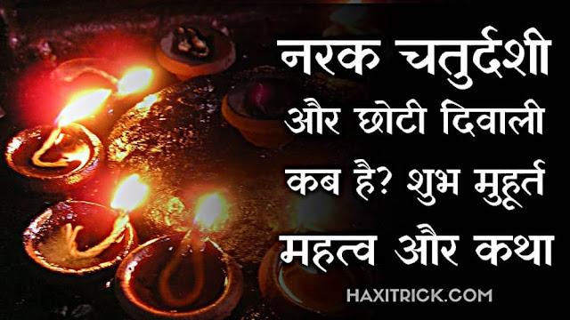 Narak Chaturdashi 2020 Date Choti Diwali Kab Hai