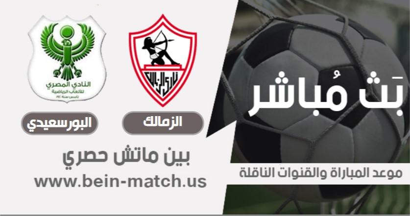 موعد مباراة الزمالك و اليوم 6-08-2020 في الدوري المصري