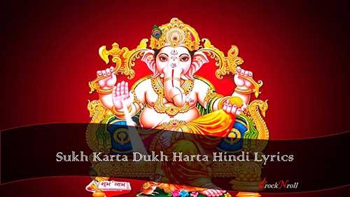 Sukh-Karta-Dukh-Harta-Hindi-Lyrics