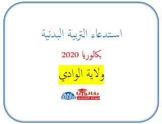 استخراج استدعاء بكالوريا التربية البدنية  2020 الوادي BAC SPORT