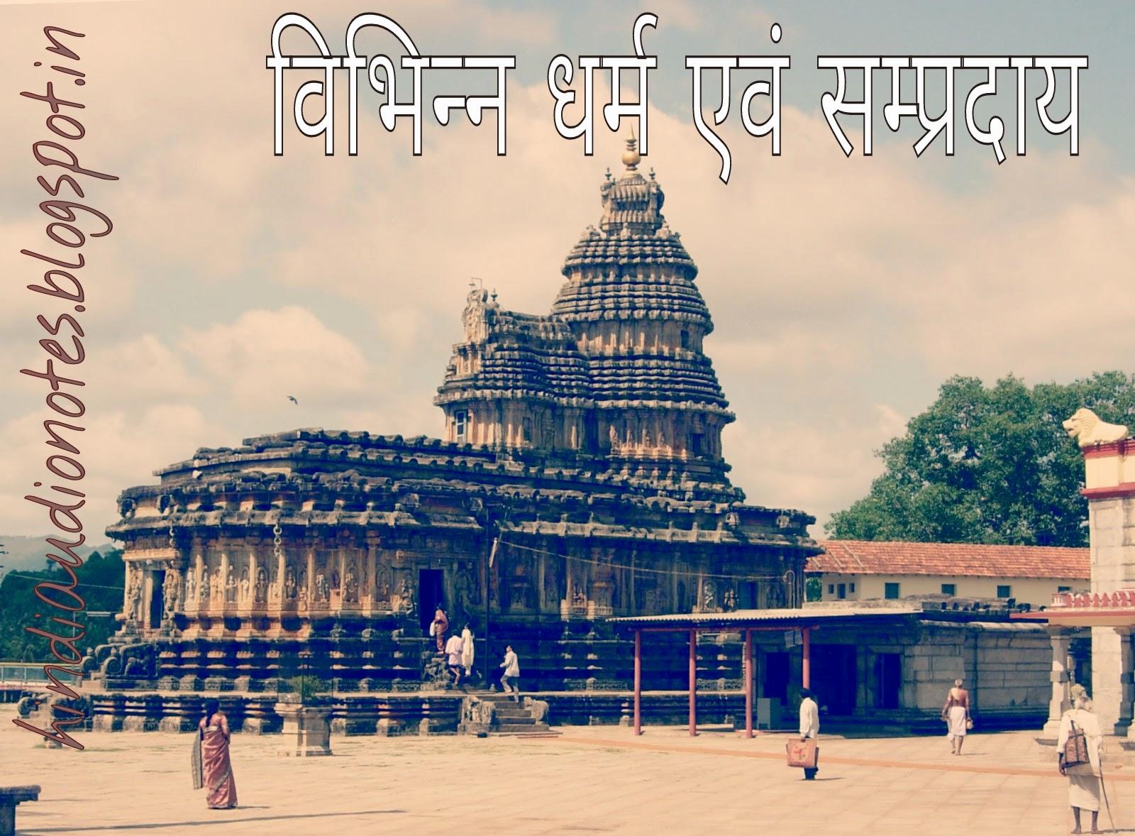 vibhinn dharm