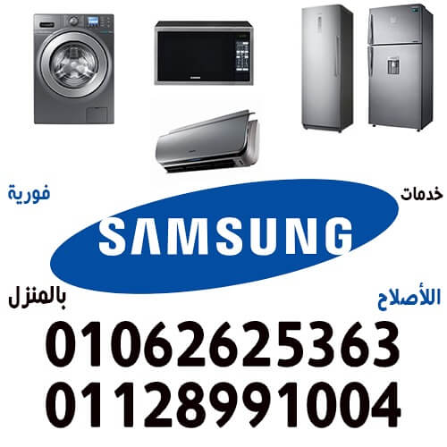 توكيل صيانة سامسونج بالاسكندرية  • فقط اتصل بنا علي  موبايل / 01062625363 - 01128991004
