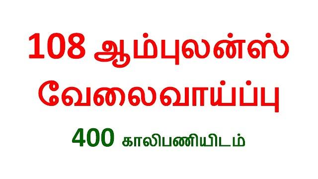 108 Ambulance Recruitment 2020 in Tamilnadu | 400 Vacancy