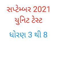 Std 3 To 8 Unit Test(Ekam Kasoti) Paper September 2021|Std 3 To 8 September 2021 PAT Question Paper|Std 3 To 8 Third Unit 2021 Test For All Medium