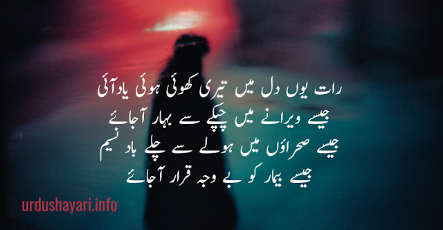 Beautiful 4 lines urdu Poetry - heart touching urdu shayari for girlfriend -yaad urdu poetry with image