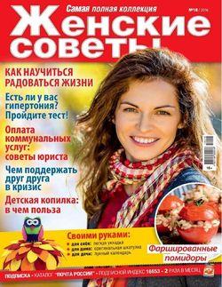 Читать онлайн журнал<br>Женские советы (№18 2016)<br>или скачать журнал бесплатно