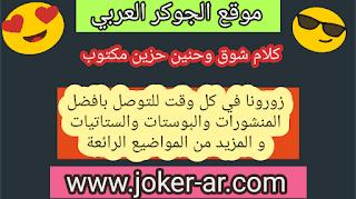 كلام شوق وحنين حزين مكتوب 2019 - الجوكر العربي