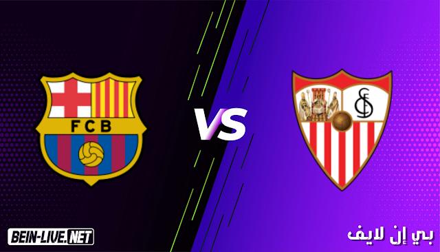 مشاهدة مباراة اشبيلية و برشلونة بث مباشر اليوم بتاريخ 10-02-2021 في كأس اسبانيا